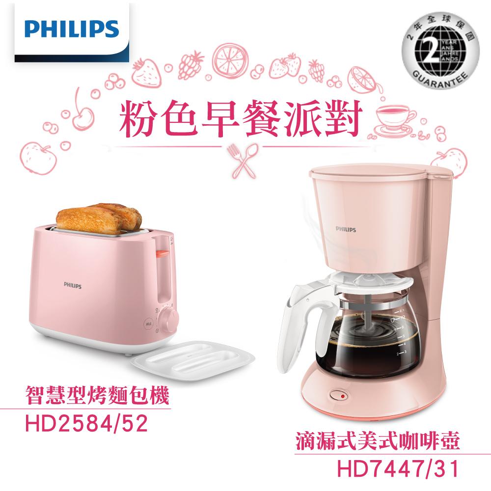 飛利浦PHILIPS 櫻花粉嫩限定組 Daily滴漏式咖啡機+智慧型烤麵包機