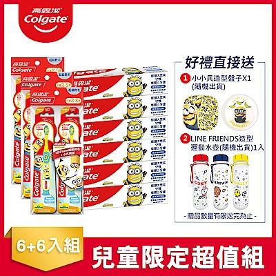 [結帳再折39]高露潔 兒童牙刷6入+牙膏6入