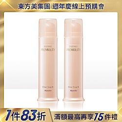 買1送1▼suisai 亮顏酵素皂 N100g