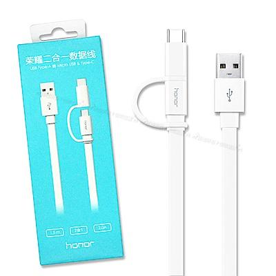 榮耀原廠 Micro USB/Type-C 二合一傳輸充電線 1.5M 盒裝 AP55S