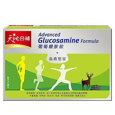 (贈好禮)天地合補 高單位葡萄糖胺飲60ml*30入x2入組