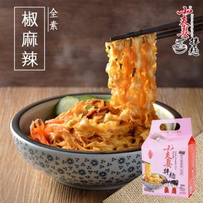 小夫妻拌麵 椒麻辣乾拌麵(100gx4包)(全素)