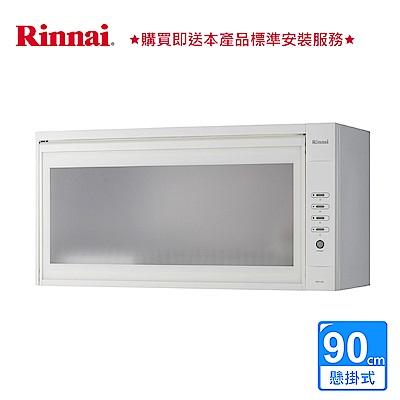 林內_懸掛式烘碗機90CM_LED按鍵_ RKD-390S (BA320012)