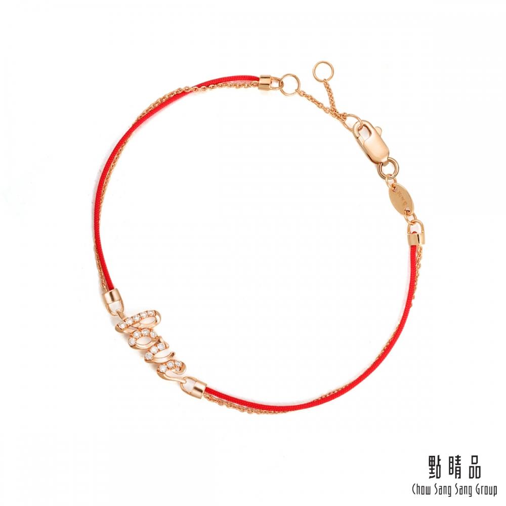 點睛品 LOVE真愛 18K玫瑰金鑽石紅繩手鏈