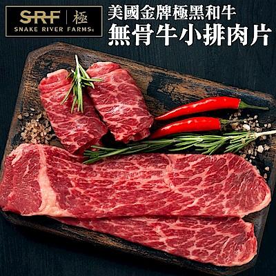 【海肉管家】美國極黑和牛SRF金牌無骨牛小排肉片5包(每包約150g)