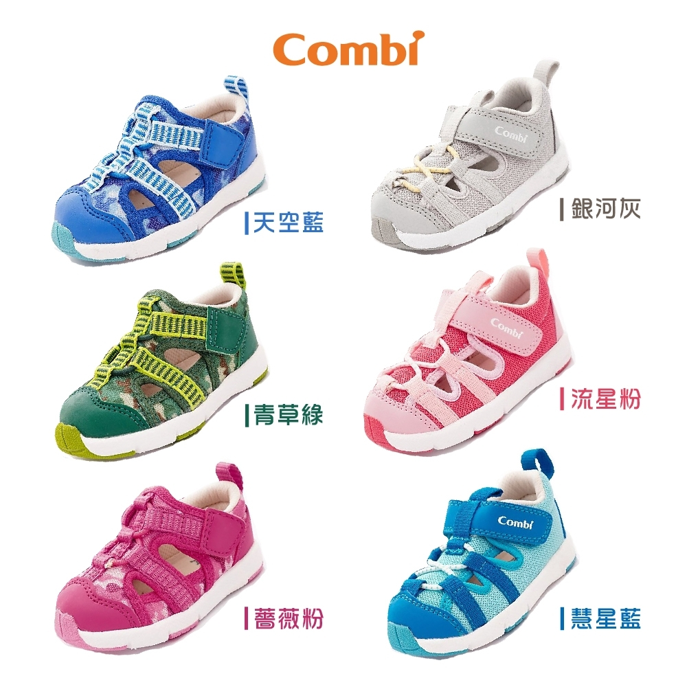 日本Combi童鞋 限時時時樂機能鞋(涼鞋款)任選890元