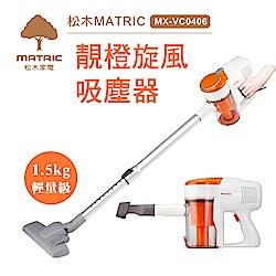 松木家電MATRIC靚橙旋風吸塵器(MX-VC0406)