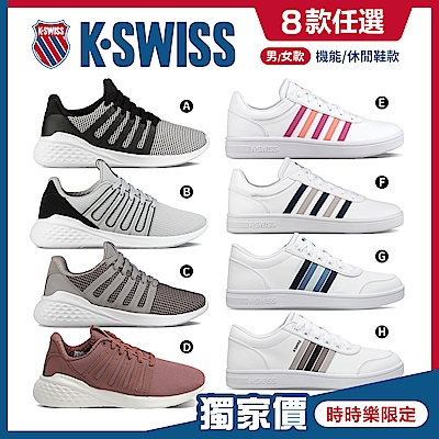 [時時樂限定] K-Swiss 搶眼熱銷鞋款-八款任選