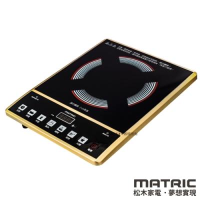 (福利品)松木家電MATRIC-Easy Cook便捷電陶爐MG-HH1210(閃耀金)