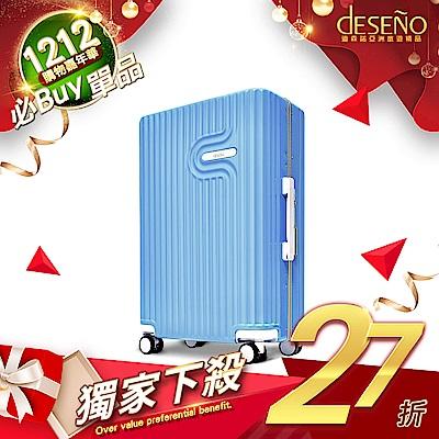Deseno-棉花糖-20吋PC鏡面細鋁框行李箱