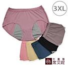 席艾妮SHIANEY 台灣製造 超加大尺碼安心生理褲 竹炭纖維防水褲底