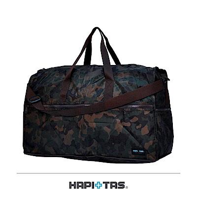 日本HAPI+TAS 大摺疊旅行袋 軍綠色迷彩