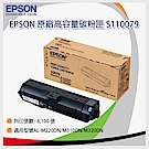 EPSON 原廠高容量碳粉匣 S110079