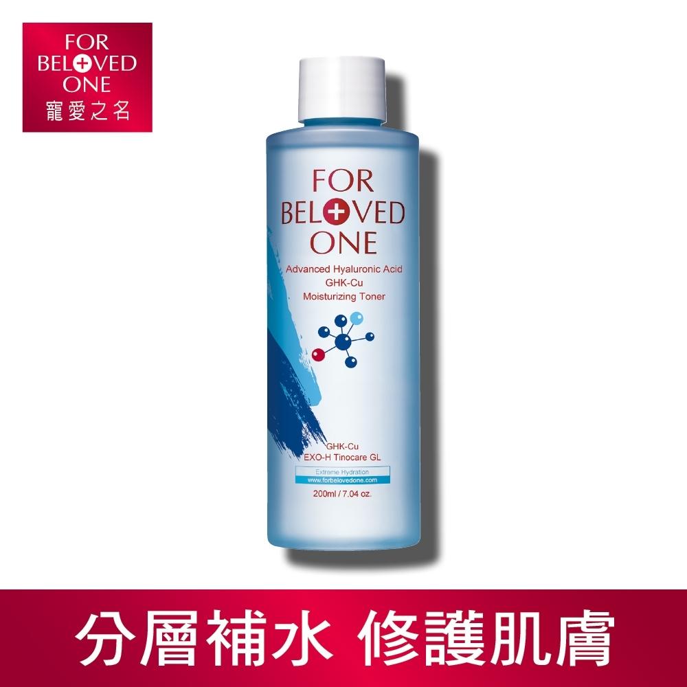 (即期品)寵愛之名 多分子玻尿酸藍銅保濕化妝水200ml 最低效期:2021/07/04