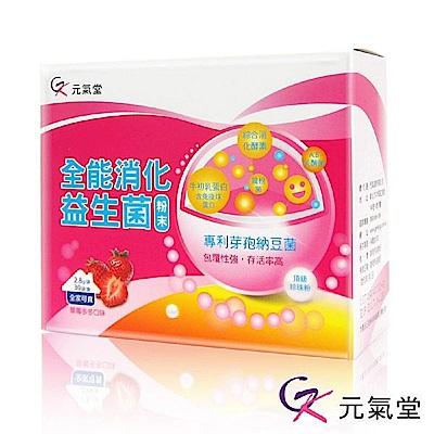 元氣堂 全能消化益生菌30入/盒(添加牛初乳免疫球蛋白)
