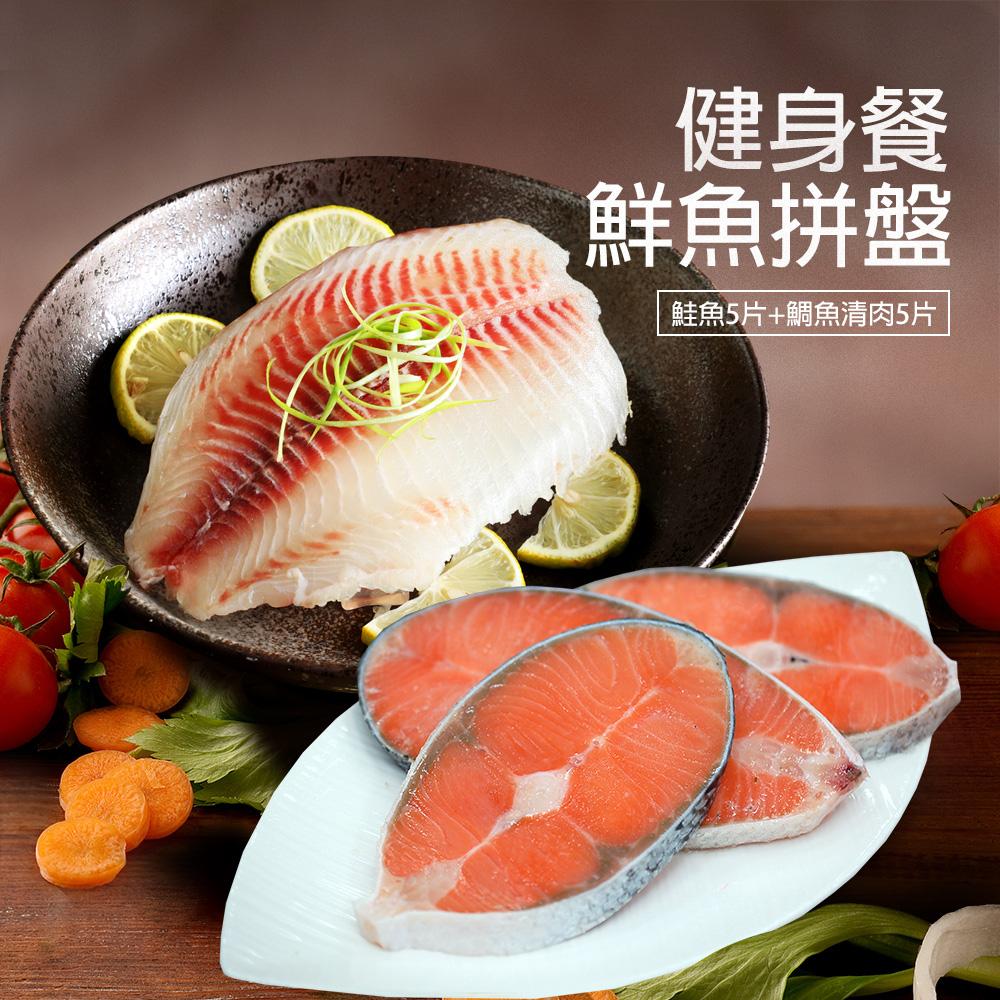 築地一番鮮- 健身鮮魚餐10片拼盤(鮭魚5片+鯛魚清肉5片)免運組