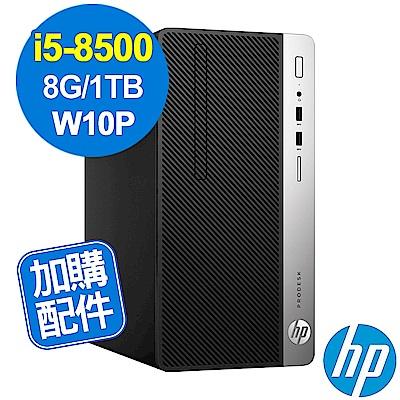 HP 400G5 MT 8代 i5 W10P 商用電腦 自由配