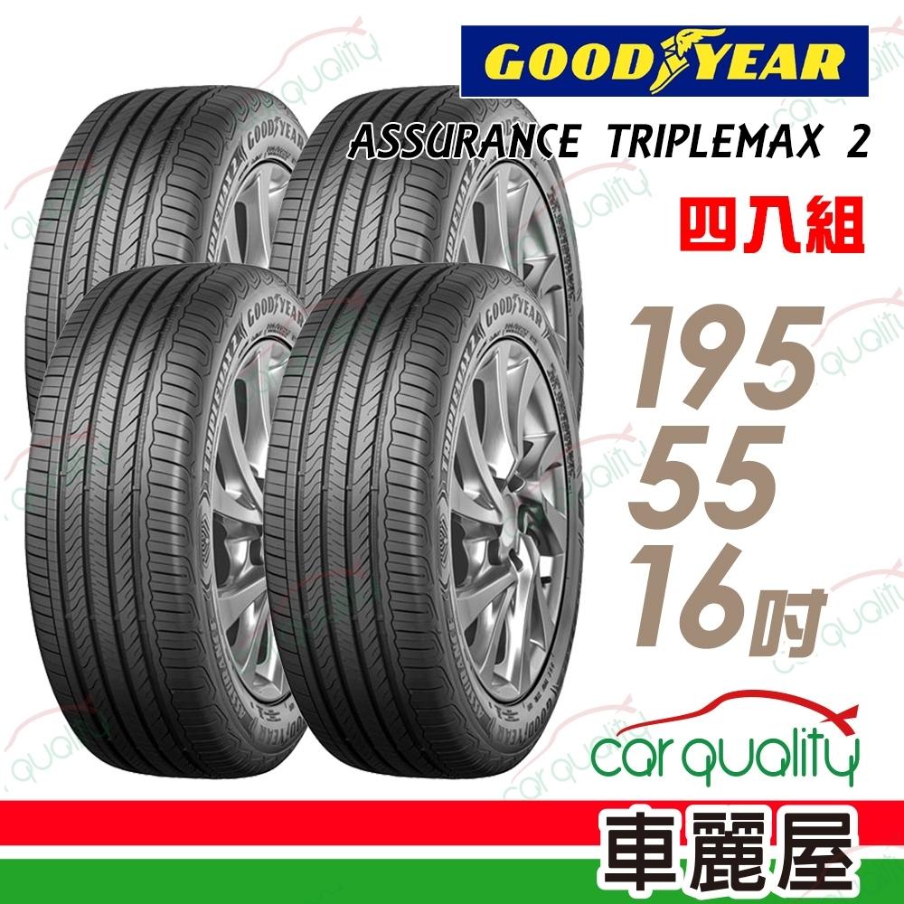 【固特異】ASSURANCE TRIPLEMAX 2 ATM2 溼地操控性能輪胎_四入組_195/55/16