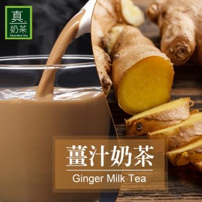 歐可茶葉 真奶茶-薑汁奶茶(10包/盒)
