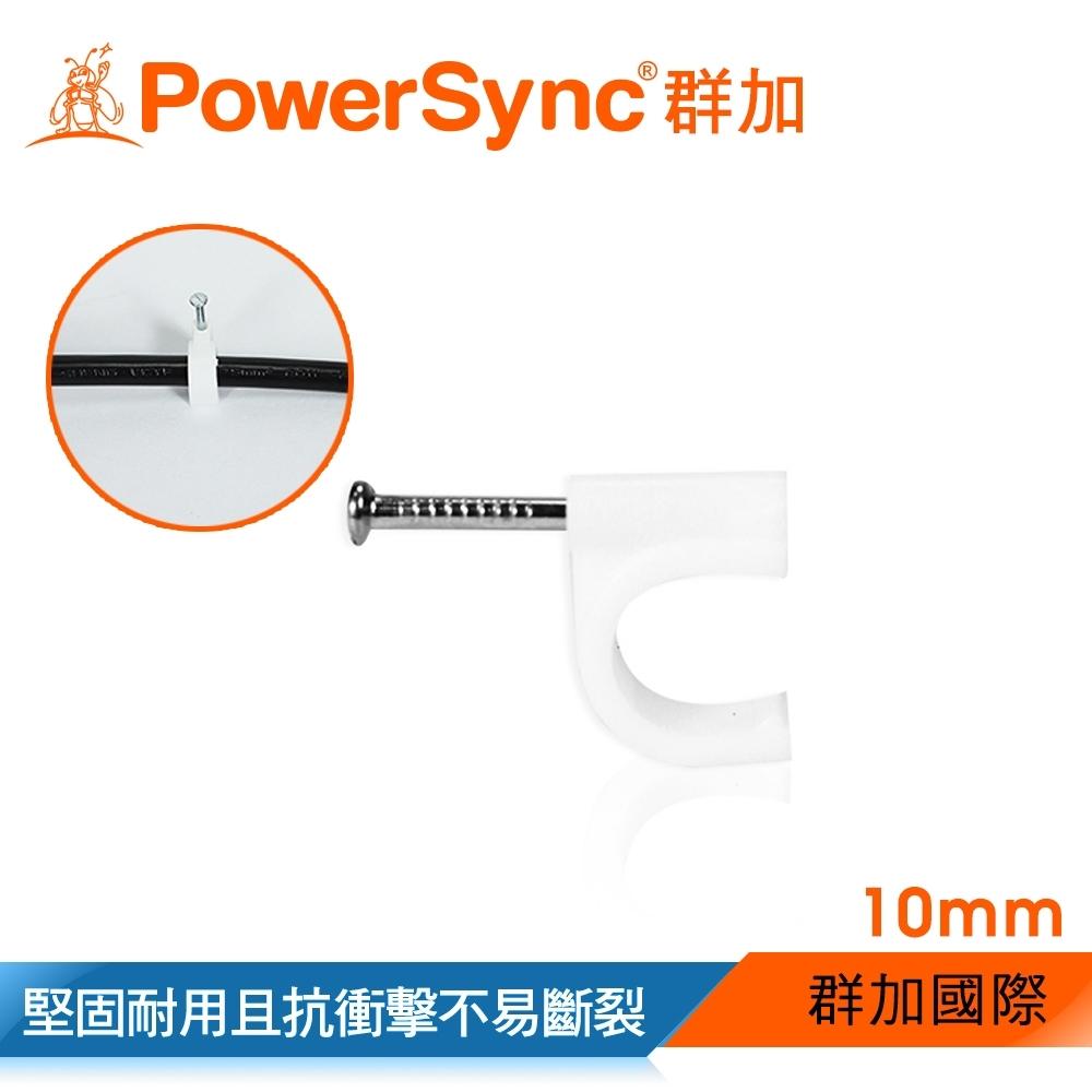 群加 PowerSync 電線線扣 固定夾線夾 10mm*20入/包