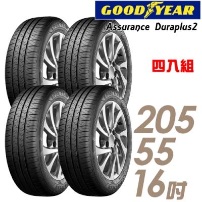 【GOODYEAR 固特異】ADP2-205/55/16 舒適耐磨輪胎 四入 Assurance Duraplus22055516 205-55-16 205/55 R16