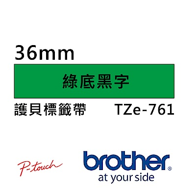 Brother TZe-761 護貝標籤帶 ( 36mm 綠底黑字 )