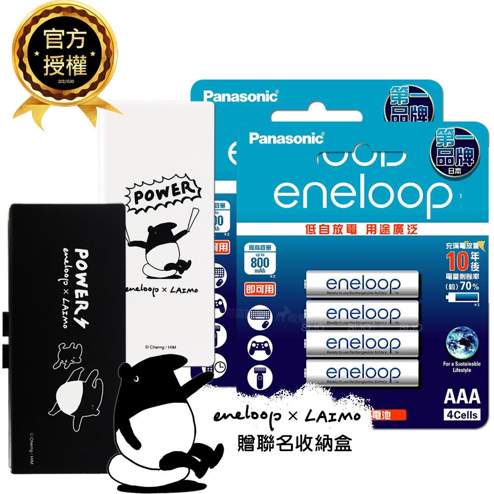 ★贈馬來膜聯名收納盒★【Panasonic 國際牌】eneloop 鎳氫充電電池-標準款(4號8入)