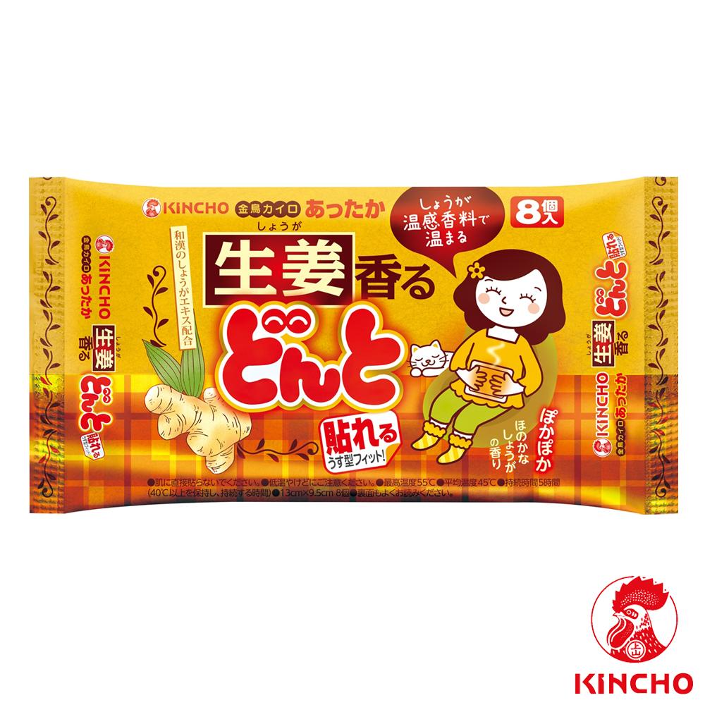 日本金鳥KINCHO 腹部專用可貼式暖暖包-生薑(8入/包)