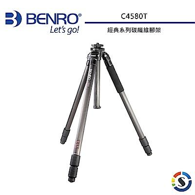 BENRO百諾 C4580T 經典系列碳纖維腳架