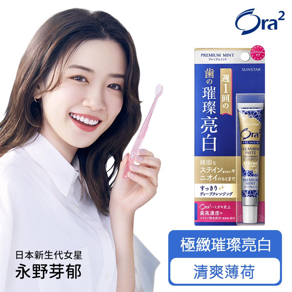 Ora2 極緻璀璨亮白護理牙膏17g-清爽薄荷