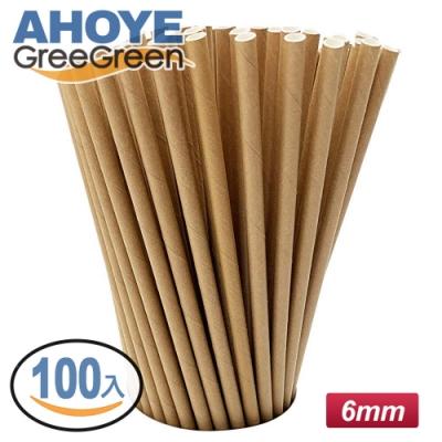 GREEGREEN 牛皮紙吸管 環保吸管 100入組(快)