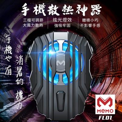 MEMO 吸盤卡扣式手機極速散熱器(FL01)