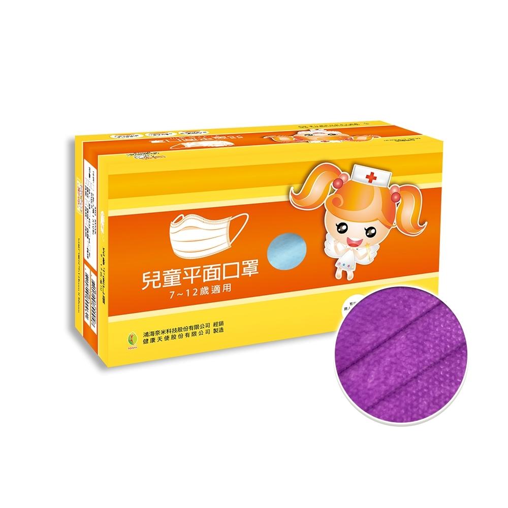 健康天使 MIT醫用兒童口罩 7~12歲 霓彩系列-霓紫(50入/盒)