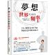 夢想:世界共同的頻率DSC總裁David Chin穿越白色巨塔的初衷力 product thumbnail 1