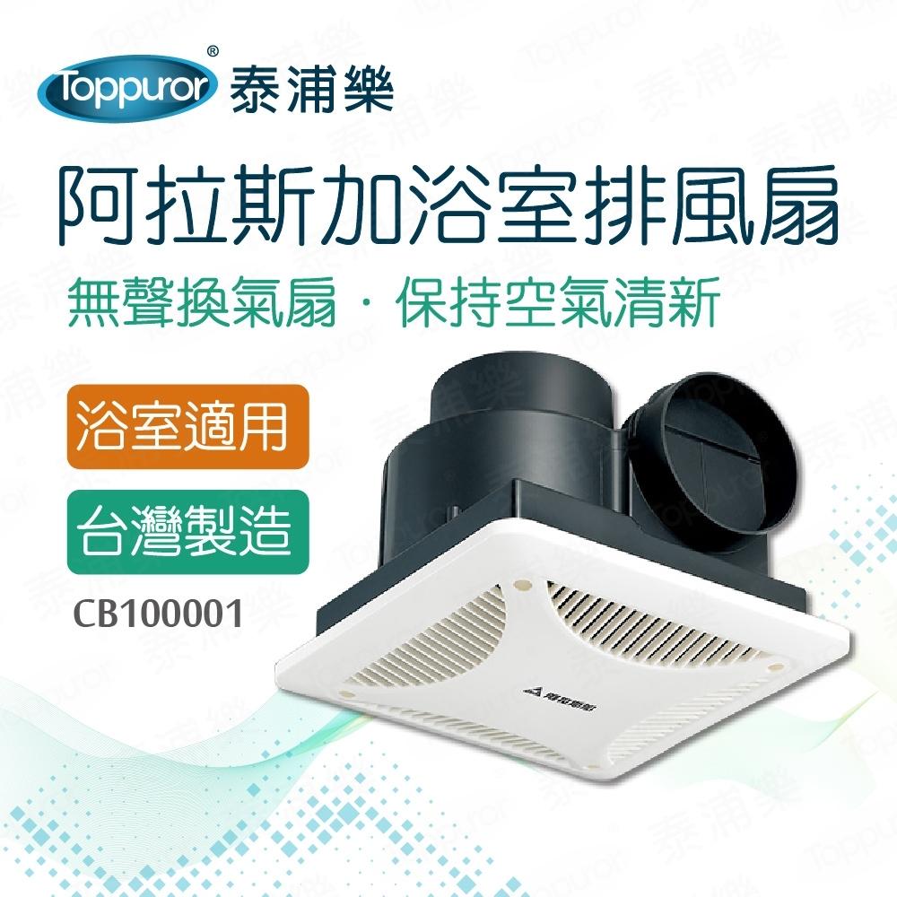 Toppuror 泰浦樂 阿拉斯加浴室排風機(CB100001)