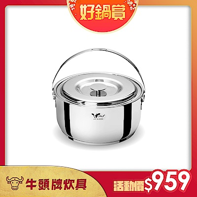 牛頭牌 湯鍋新小牛調理鍋22cm (3.8L)(快)