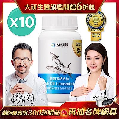【大研生醫】德國頂級魚油(60粒)x10