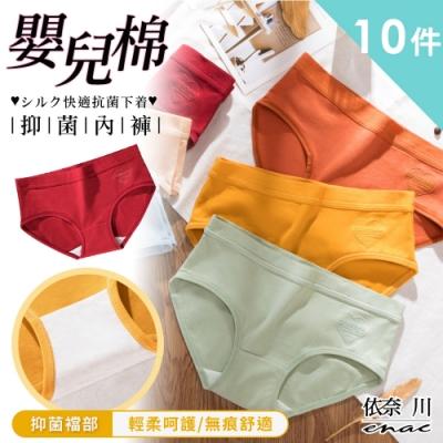 ★舒適新科技★ 60支高質量嬰兒棉抑菌中腰內褲 (超值10件組-隨機) enac 依奈川