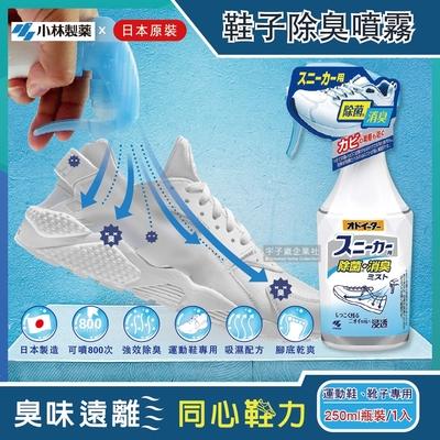 日本小林製藥 運動鞋靴子專用強效除臭噴霧250ml瓶裝(超濃縮噴800次 吸濕消臭去味腳底乾爽版)