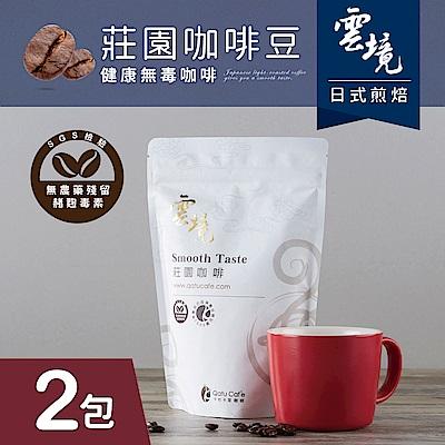 雲境-莊園日式煎焙咖啡豆-100%阿拉比卡豆(2包)
