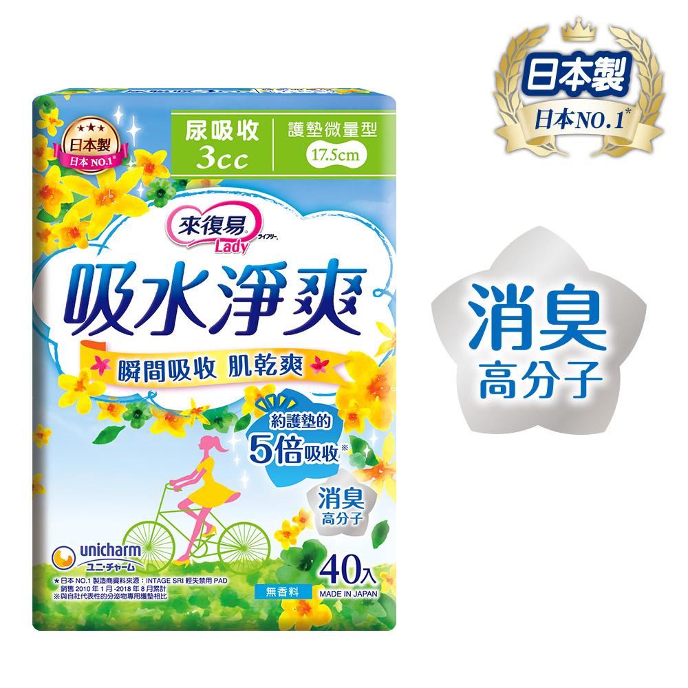 來復易 吸水淨爽護墊微量型(40片/包)(漏尿專用)
