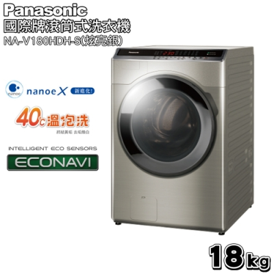 Panasonic國際牌18公斤變頻溫水洗脫烘滾筒洗衣機 NA-V180HDH-S炫亮銀