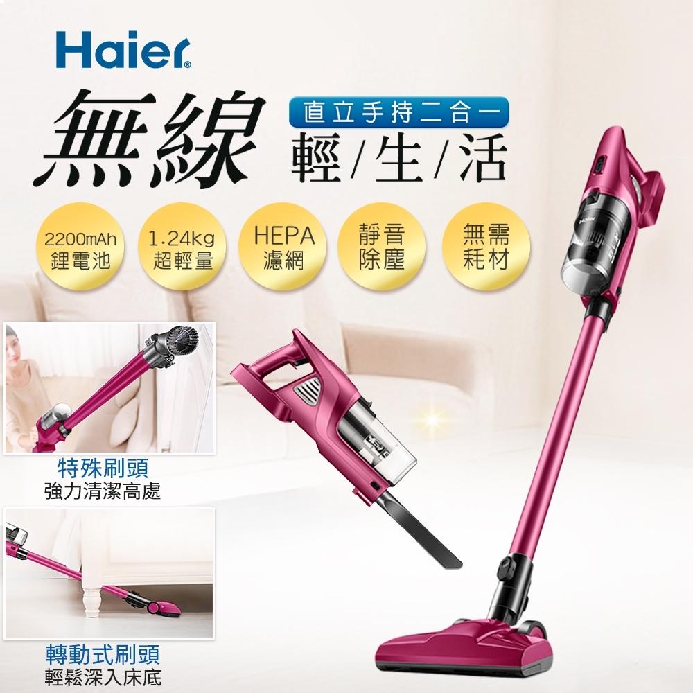 Haier海爾 無線手持式兩用充電吸塵器 (桃紅色/馬卡綠)