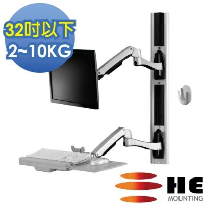 HE 螢幕鍵盤架.複合式工作站 - H8822W (螢幕雙臂/適用2~10公斤)