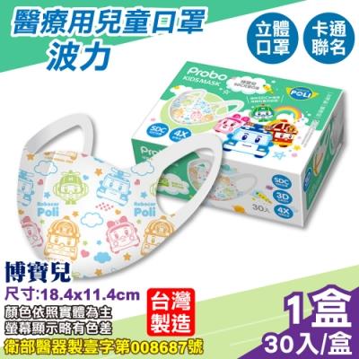 博寶兒 兒童3D立體醫療口罩(18.4x11.4c)-波力(30入/盒)