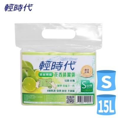 輕時代清新檸檬花香清潔袋15L(60張/包)