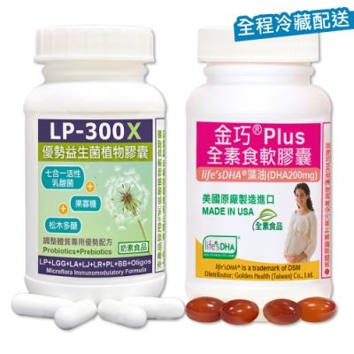 赫而司 調整體質素食DHA超值組(LP-300X優勢益生菌+金巧PlusDHA藻油)
