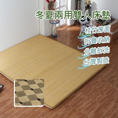 捷傢 雙人本土冬夏兩用折疊床墊-咖格 天然桂竹 清涼透氣