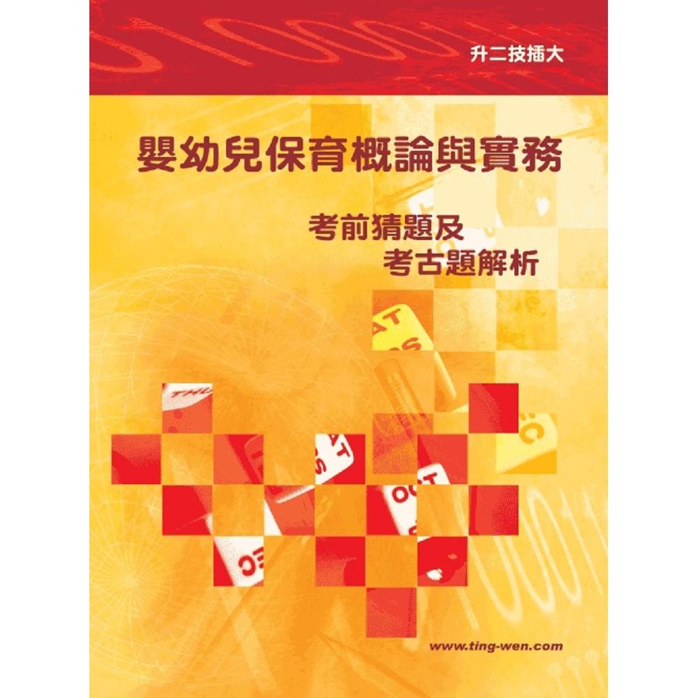 嬰幼兒保育概論考前猜題及考古題解析(3版)