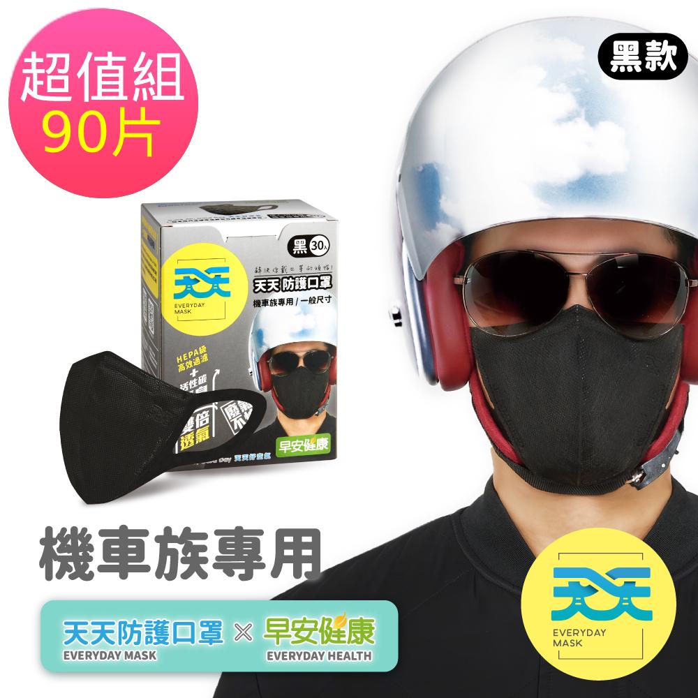[時時樂限定]【天天X早安健康-機車族專用防護口罩】-黑色款(30入x3盒) 共90片